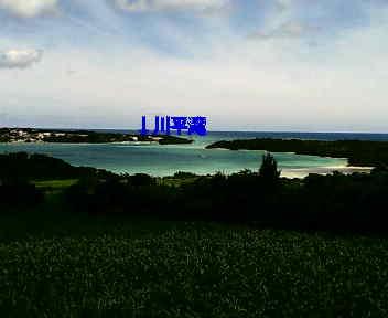 石垣島1周