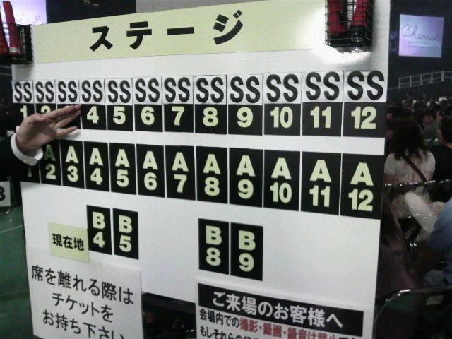 松田聖子コンサート2011<br />  日本武道館SS<br />  席配置図